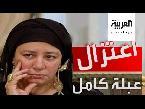 شاهد حقيقة اعتزال الفنانة المصرية عبلة كامل