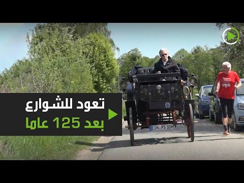 شاهد سيارة بنز أثرية تعود للشوارع بعد 125 عامًا