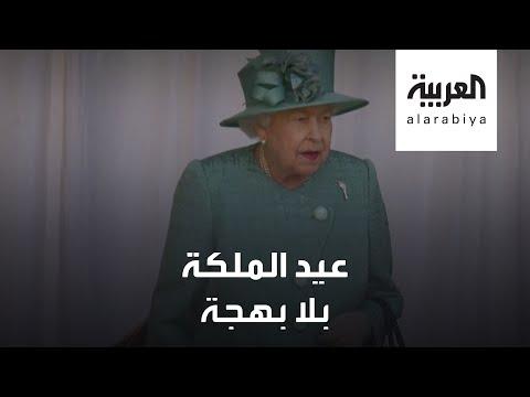 مراسم عسكرية محدودة في عيد ميلاد ملكة بريطانيا الـ94