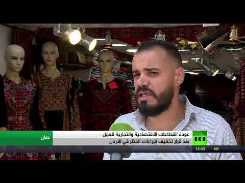 عودة قطاعات الاقتصاد بعد تخفيف الحظر في الأردن