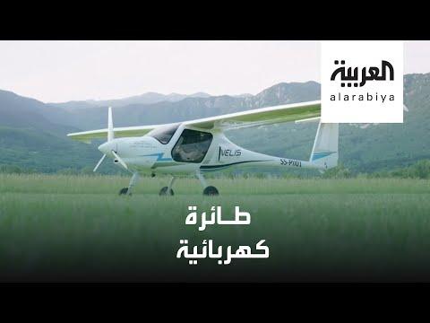 طائرة مذهلة صديقة للبيئة تعمل بالبطارية