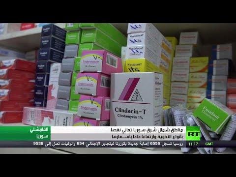 مناطق شمال سورية تُعاني من أزمة ارتفاع أسعار الأدوية وفقدان أنواعها