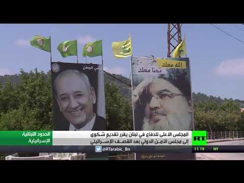 شاهد الحكومة اللبنانية تشكو إسرائيل إلى مجلس الأمن الدولي