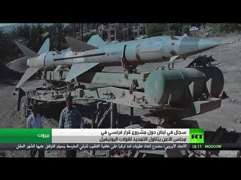 شاهد مجلس الأمن يناقش التمديد لـاليونيفيل في لبنان