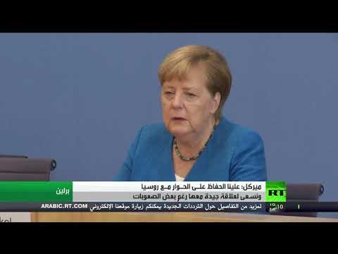 شاهد ميركل تؤكد ضرورة الحفاظ على الحوار مع روسيا وتشيد بدورها في سورية وليبيا