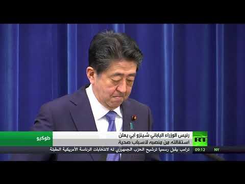 شاهد رئيس الوزراء الياباني شينزو آبي يستقيل من منصبه