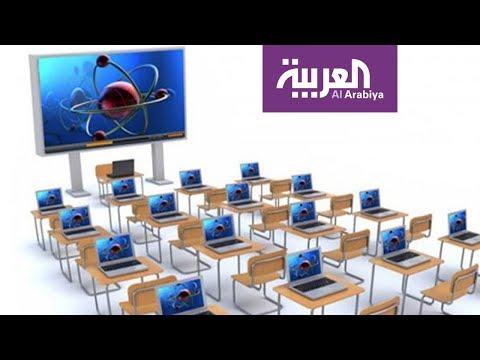 شاهد منصة مدرسة تعزز منظومة التعلم الإلكتروني عن بُعد