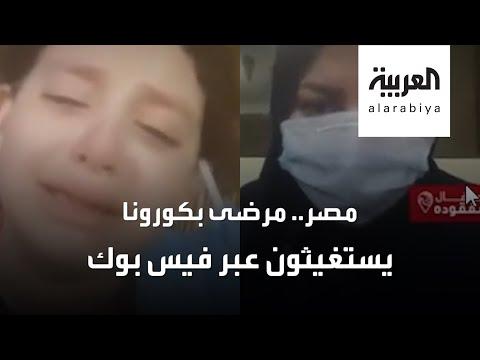 شاهد فيسبوك ينقذ مرضى فيروس كورونا في مصر