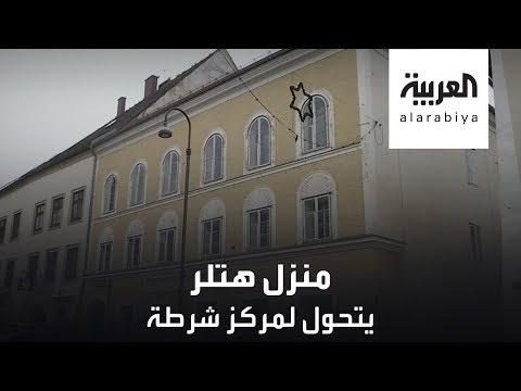 منزل هتلر في النمسا يتحول لمركز شرطة