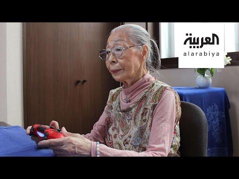 شاهد تفاعلكم  عميدة ألعاب الفيديو يابانية في الـ٩٠ من عمرها
