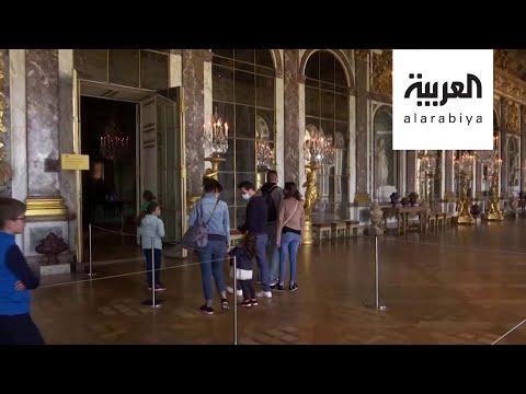شاهد قصر فرساي الشهير يفتح أبوابه بحذر في ظل تخفيف الإجراءات