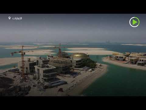 أرخبيل صناعي في دبي يتحول لمنتج قلب أوروبا الفاخر