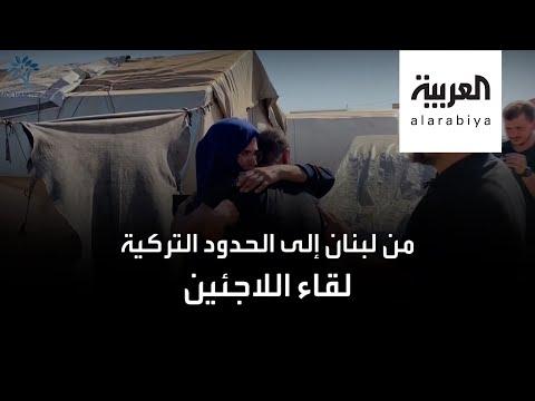 شاهد لقاء مؤثر لسوري بوالديه بعد أن فرقتهم الحرب 7 سنوات