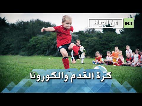 هواة كرة القدم الصغار لم يتخلُّوا عن ممارسة الهواية المحبوبة