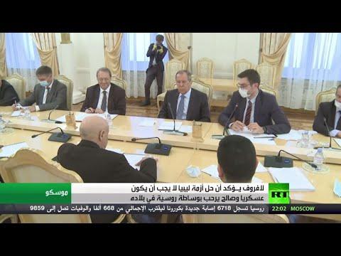 شاهد روسيا تؤكد أن حل الأزمة الليبية لا يجب أن يكون عسكريًا