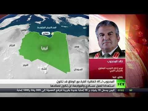 شاهد المحجوب يؤكد أن اتفاقية أنقرة مع الوفاق قد تكون استعدادا لعمل عسكري