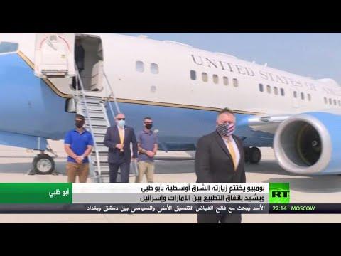 شاهد بومبيو يختتم زيارته الشرق أوسطية ويُشيد بمعاهدة السلام بين الإمارات وإسرائيل