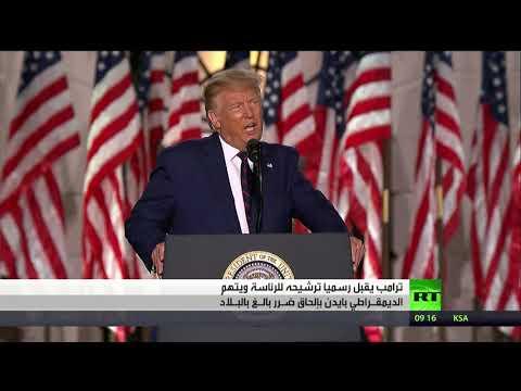 شاهد دونالد ترامب يعلن رسميًا قبوله الترشح للرئاسة الأميركية