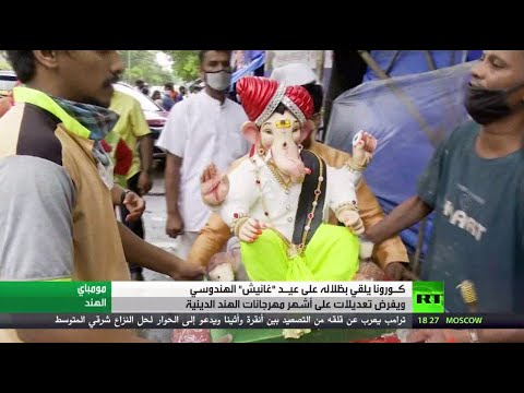 شاهد مهرجان غانيش الهندي الشهير تحت وطأة كورونا