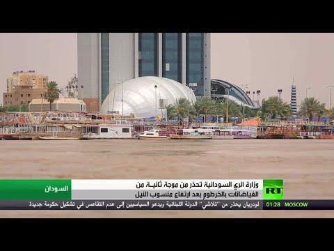 شاهد وزارة الري السودانية تحذّر من موجة ثانية من الفيضانات في الخرطوم