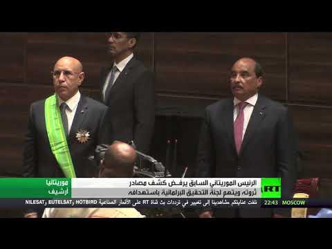 شاهد الرئيس الموريتاني السابق يرفض الكشف عن مصادر ثروته