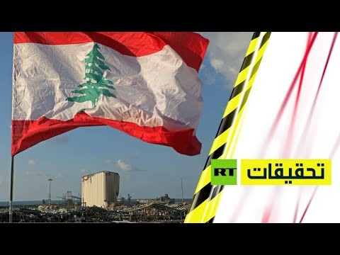 شاهد مسار شحنة النترات التي تسبب بمقتل المئات في بيروت
